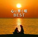心に響く唄BEST [ (V.A.) ]