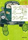 ラブ・ミー・テンダー 東京バンドワゴン (集英社文庫(日本)) [ 小路 幸也 ]