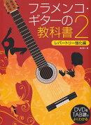 フラメンコ・ギターの教科書(2)