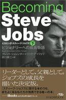 Becoming Steve Jobs(ビカミング・スティーブ・ジョブズ)(下)