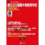 都立立川国際中等教育学校(2020年度) (中学校別入試問題集シリーズ)