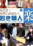 めざせ!世界にはばたく若き職人(4)