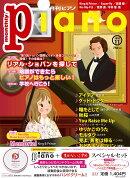 月刊ピアノ2018年11月号+「まかないこすめ」スペシャルセット