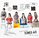 床の間正座娘 (Type-C CD+DVD)