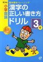 小学国語漢字の正しい書き方ドリル(3年) 書き順をトレーニング [ 旺文社 ]