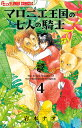 マロニエ王国の七人の騎士(4) (フラワーコミックス) [ 岩本 ナオ ]