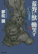 荒野に獣慟哭す(3(獣王の章))