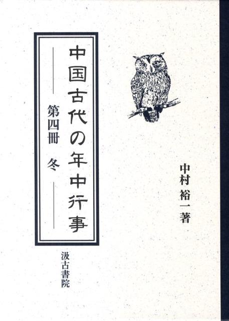 中国古代の年中行事(第4冊(冬)) [ 中村裕一 ]