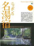ニッポンの名湯宿 (エイムック Discover Japan TRAVEL)