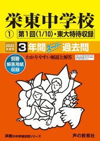 栄東中学校1[第1回(1/10)・東大特待収録](2022年度用) 3年間スーパー過去問 (声教の中学過去問シリーズ)