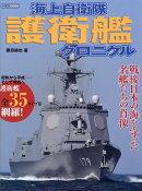 海上自衛隊護衛艦クロニクル