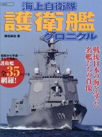 海上自衛隊護衛艦クロニクル (イカロスMOOK)
