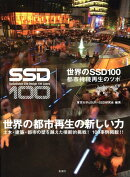 世界のSSD 100