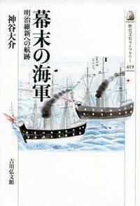 幕末の海軍 明治維新への航跡 (近・現代史) [ 神谷 大介 ]