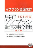 居宅ケアプラン記載事例集第7版