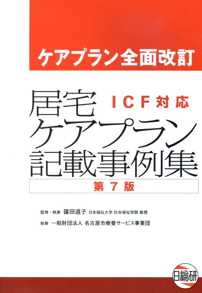 居宅ケアプラン記載事例集第7版 ICF対応 [ 篠田道子 ]