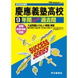 慶應義塾高等学校(2020年度用) (声教の高校過去問シリーズ)