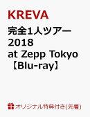 【楽天ブックス限定先着特典】完全1人ツアー 2018 at Zepp Tokyo(特製オリジナルステッカー E TYPE付き)【Blu-ray】