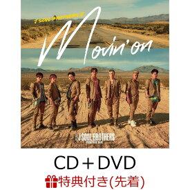 【先着特典】Movin' on (CD+DVD) (オリジナルポストカード) [ 三代目 J SOUL BROTHERS from EXILE TRIBE ]
