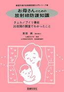 お母さんのための放射線防護知識