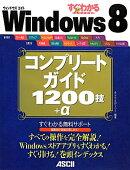 すぐわかるSUPER Windows 8コンプリートガイド1200技+α