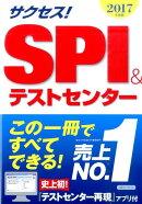 サクセス!SPI&テストセンター(2017年度版)