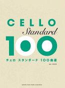 チェロ スタンダード100曲選