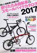 折りたたみ自転車&スモールバイクカタログ2017