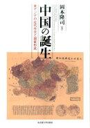 中国の誕生
