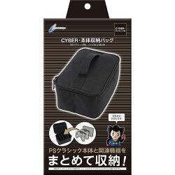 CYBER・本体収納バッグ (PSクラシック用)