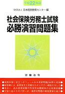 社会保険労務士試験必勝演習問題集(平成22年版)