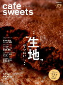 cafe-sweets (カフェースイーツ) vol.178
