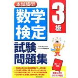 数学検定3級試験問題集