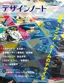 デザインノート No.82