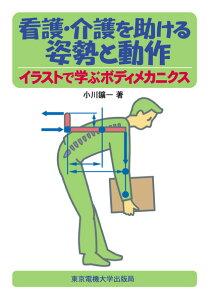 看護・介護を助ける姿勢と動作 イラストで学ぶボディメカニクス [ 小川鑛一 ]
