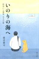 いのりの海へ