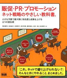 販促・PR・プロモーションネット戦略のやさしい教科書。 小さな予算で最大限に知名度と成果を上げる6つの宣伝 [ 敷田憲司 ]