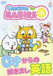CatChat for BABIES+(プラス!) [ チャット ]