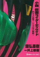 小説 仮面ライダーディケイド 門矢士の世界〜レンズの中の箱庭〜
