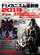 F1メカニズム最前線(2019)