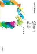 絵具の科学【改訂新版】