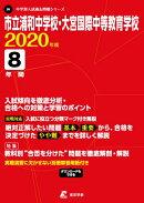 市立浦和中学校・大宮国際中等教育学校(2020年度)
