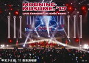 Morning Musume。'17 Live Concert in Hong Kong