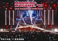 MorningMusume。'17LiveConcertinHongKong[モーニング娘。'17]
