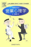 MRのための営業心理学
