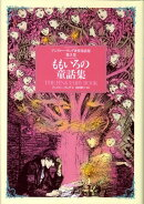 アンドルー・ラング世界童話集(第5巻)