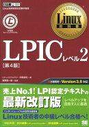 LPICレベル2第4版