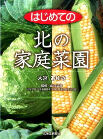 はじめての北の家庭菜園 [ 大宮あゆみ ]