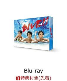 【楽天ブックス限定先着特典】DIVE!! Blu-ray BOX【Blu-ray】(キービジュアルB6クリアファイル(赤)) [ 井上瑞稀 ]