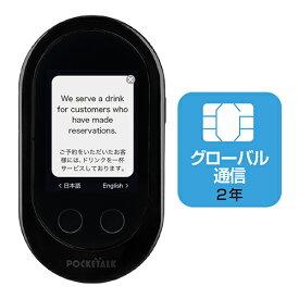 【ポイント10倍】POCKETALK(ポケトーク)携帯型通訳機 グローバル通信(2年)付き ブラック W1PGK